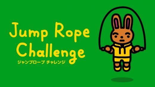 跳绳挑战/Jump Rope Challenge