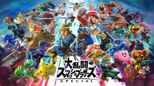 任天堂明星大乱斗 特别版 Super Smash Bros. Ultimate
