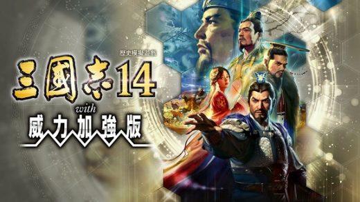 三国志14 with 威力加强版 Digital Deluxe Edition