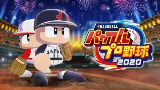 eBASEBALL 实况力量棒球2020 eBASEBALLパワフルプロ野球2020