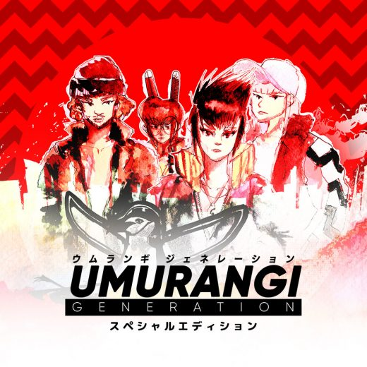 摄追赤红末世代:特别版 Umurangi Generation Special Edition