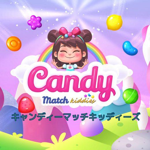 糖果三消 Candy Match Kiddies