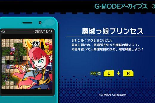 G-MODE档案馆 第34弹 Majokko公主 G-MODEアーカイブス34 魔城っ娘プリンセス
