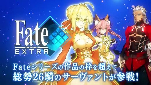 Fate 新世界 Link Fate/EXTELLA LINK