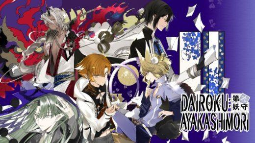 第六妖守 DAIROKU:AYAKASHIMORI
