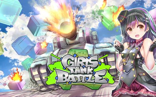 女子坦克战 Girls Tank Battle
