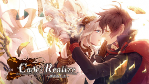 Code: Realize 创世的公主 Code: Realize Guardian of Rebirth