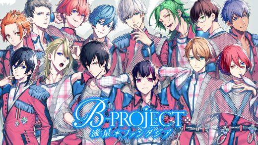B-项目:流星幻想曲 B-PROJECT 流星*ファンタジア