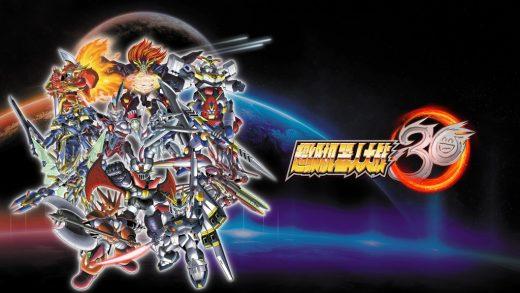 超级机器人大战30终极年版 スーパーロボット大戦30
